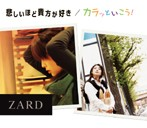 ZARD/悲しいほど 貴方が好き/カラッといこう!(シングル)