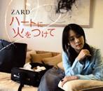 ZARD/ハートに火をつけて(限定盤)(シングル)