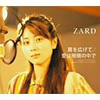ZARD/翼を広げて/愛は暗闇の中で(シングル)