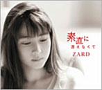 ZARD/坂井泉水/素直に言えなくて(シングル)