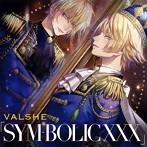 VALSHE/「SYM-BOLIC XXX」(シングル)
