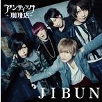 アンティック-珈琲店-/JIBUN(シングル)