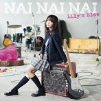 Lily's Blow/NAI NAI NAI(シングル)