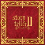 storyteller 2~the Age Limits~/VALSHE(アルバム)