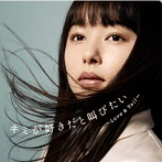 キミが好きだと叫びたい~Love&Yell~mixed by DJ和(アルバム)