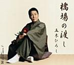 五木ひろし/橋場の渡し(シングル)