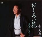 五木ひろし/おしろい花/雪見酒(シングル)