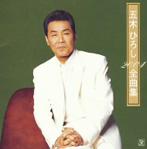 五木ひろし/2004 全曲集(アルバム)