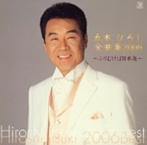 五木ひろし/全曲集2006~ふりむけば日本海~(アルバム)
