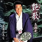 五木ひろし/艶歌(つやうた)~高瀬舟~(アルバム)