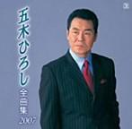 五木ひろし/五木ひろし全曲集2007(アルバム)