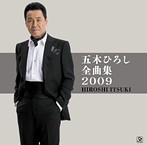五木ひろし/五木ひろし 全曲集2009(アルバム)