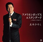 五木ひろし/テネシーワルツ~アメリカンポップス&スタンダード~(アルバム)