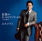 五木ひろし/雪が降る~哀愁のヨーロピアンワールド~(アルバム)