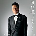 五木ひろし/流行歌(アルバム)