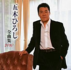 五木ひろし/全曲集2010(アルバム)