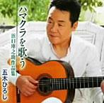 五木ひろし/ハマクラを歌う 浜口庫之助作品集(アルバム)