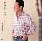 五木ひろし/ひろしとギター~おしろい花~(アルバム)