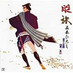 五木ひろし/股旅(カヴァー)アルバム(アルバム)