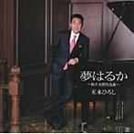 五木ひろし/夢はるか~松井五郎 作品集~(アルバム)
