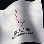 小田和正/個人主義(アルバム)