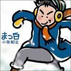 小田和正/まっ白(シングル)