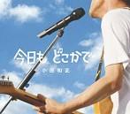 小田和正/今日も どこかで(シングル)