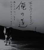 エレファントカシマシ/俺の道(CCCD)(シングル)