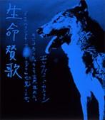 エレファントカシマシ/生命賛歌(CCCD)(シングル)