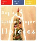 Say a Little Prayer/11pieces(アルバム)
