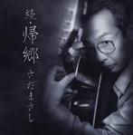 さだまさし/続・帰郷(アルバム)