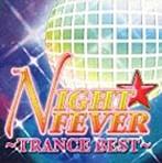 NIGHT★FEVER-TRANCE BEST(アルバム)