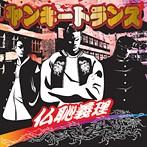 ヤンキートランス 仏恥義理(アルバム)