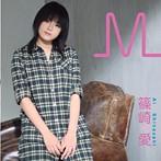 篠崎愛/M(シングル)