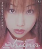 shiina/大きなあなた小さなわたし/カナリア(シングル)