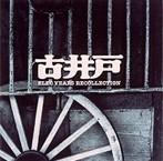 古井戸/GOLDEN☆BEST~ELEC YEARS RECOLLECTION~(アルバム)