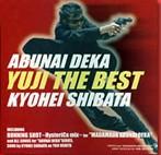 柴田恭兵/あぶない刑事 YUJI THE BEST(アルバム)