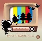 Angelic Orgel TVアニメ 昭和コレクション~サザエさん~(アルバム)