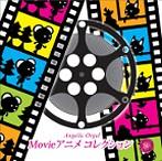 Angelic Orgel Movieアニメ コレクション~となりのトトロ~(アルバム)