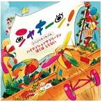 NHK「シャキーン!」スペシャルアルバム~ハイテンションサラリーマン/ぼくは しらない(アルバム)