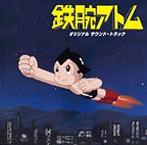 「鉄腕アトム」オリジナル サウンド・トラック(SHM-CD)(アルバム)