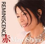 庄野真代/Reminiscence(Blu-Spec CD)(アルバム)