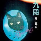 井上陽水/九段(UHQCD)(アルバム)