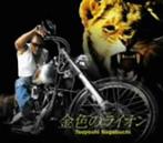 長渕剛/金色のライオン(シングル)