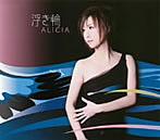 ALICIA/浮き輪(シングル)