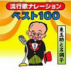 東玉助/流行歌ナレーションベスト100 ~東玉助と名調子~(アルバム)