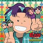 忍たま乱太郎 ドラマCD 会計委員会の段(アルバム)