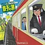 SUPER BELL'Z/MOTO(e)R MAN 鉄子の旅(アルバム)