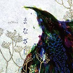 「ひぐらしのなく頃に礼」ED まなざし/anNina(シングル)