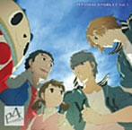 ドラマCD「ペルソナ4」Vol.3(アルバム)